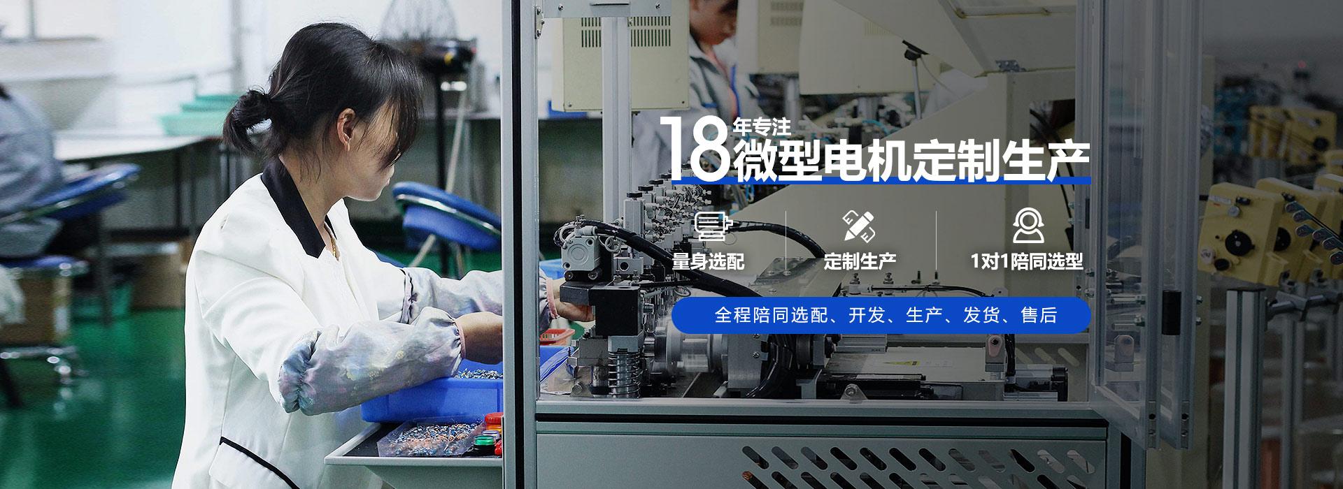 深圳顺昌微型电机-18年专注微型电机量身选配、定制生产 全程陪同选配、开发、生产、发货、售后