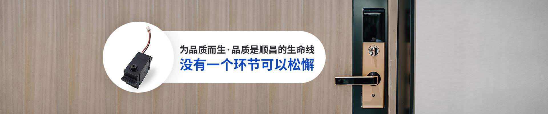 深圳顺昌电机-为品质而生·品质是顺昌的生命线