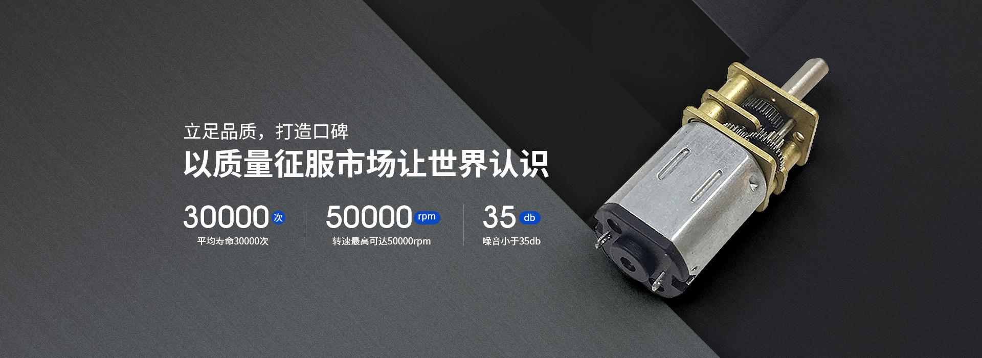 深圳顺昌微型电机-立足品质,打造口碑,以质量征服市场让世界认识 平均寿命20000H 转速最高可达50000rpm噪音 小于35db