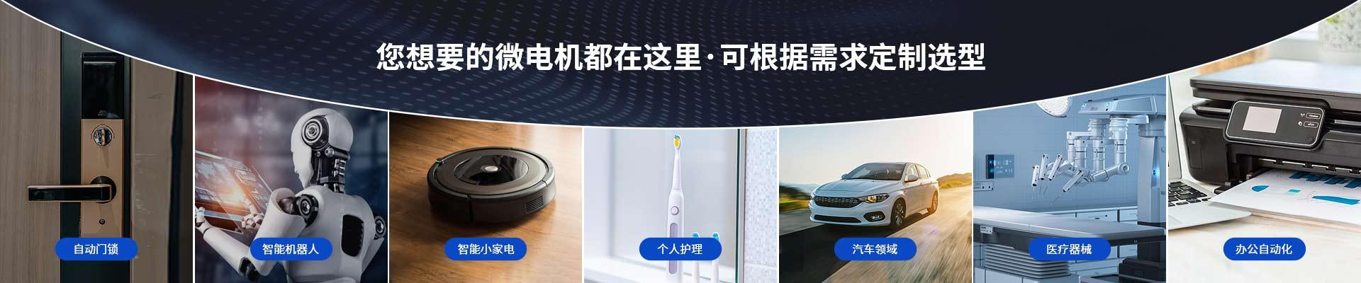 深圳顺昌电机-您想要的微电机都在这里,可根据需求定制选型